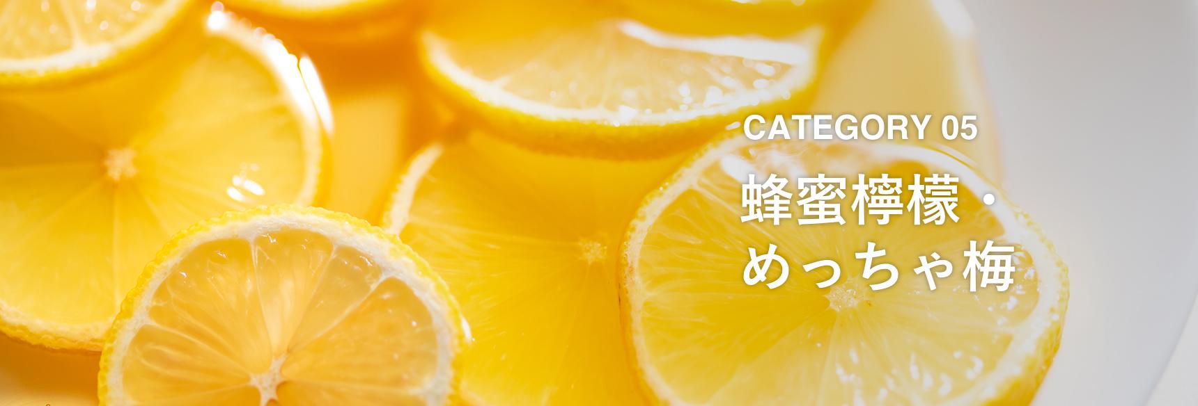 蜂蜜檸檬・めっちゃ梅