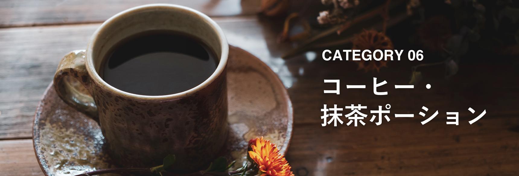 コーヒー・抹茶ポーション